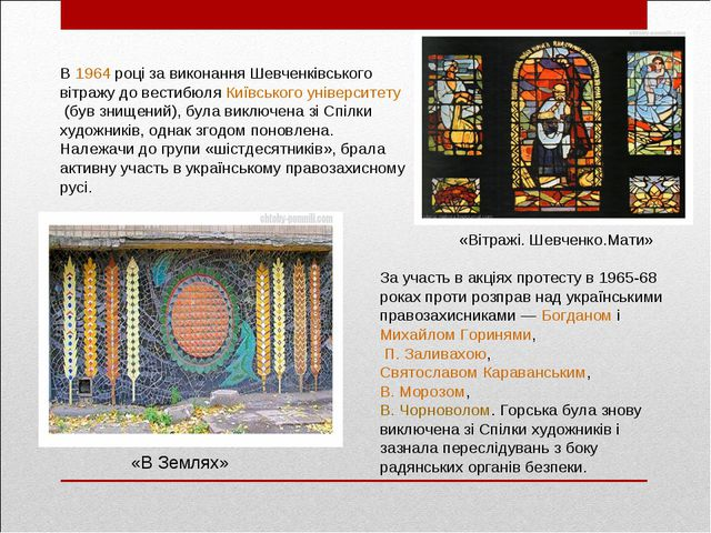 В1964році за виконання Шевченківського вітражу до вестибюляКиївського унів...