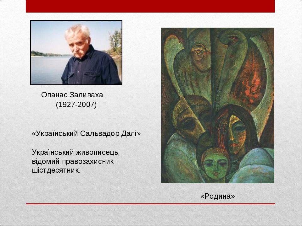 «Родина» Опанас Заливаха «Український Сальвадор Далі» Український живописець,...