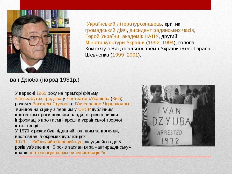 Іван Дзюба (народ.1931р.) Українськийлітературознавець, критик,громадський...