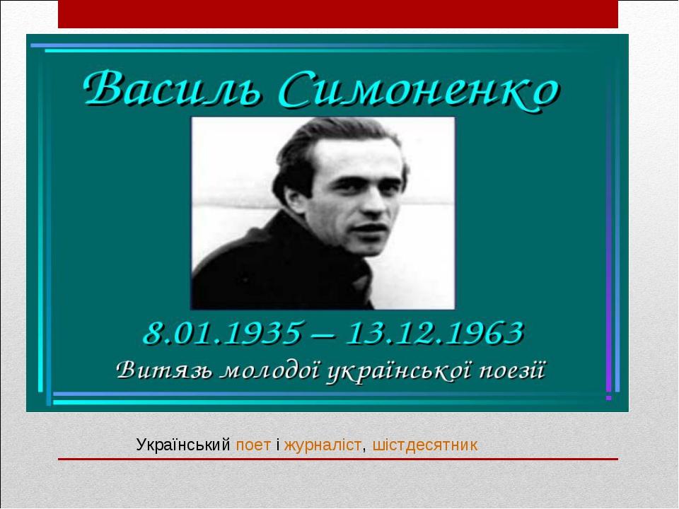 Українськийпоетіжурналіст,шістдесятник