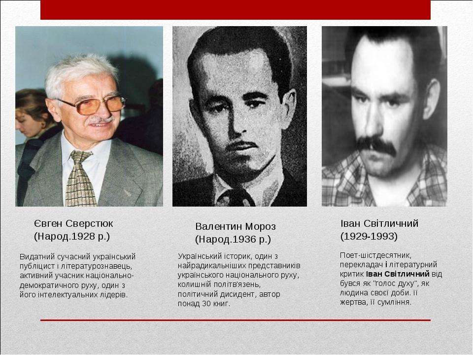 Євген Сверстюк (Народ.1928 р.) Іван Світличний (1929-1993) Видатний сучасний...