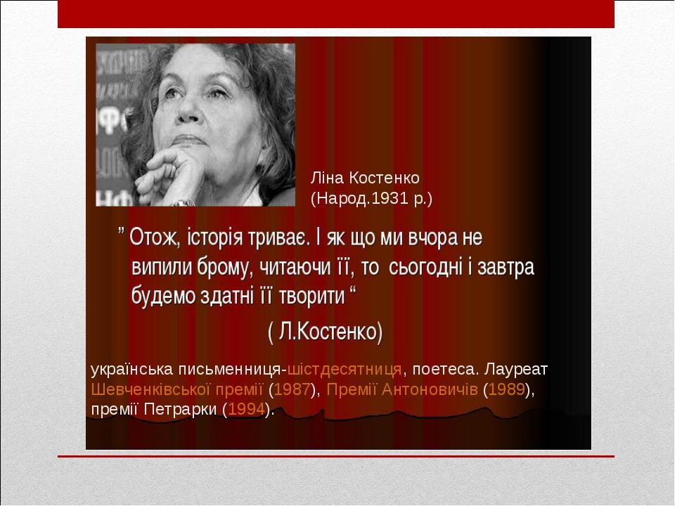 українська письменниця-шістдесятниця, поетеса. ЛауреатШевченківської премії(...
