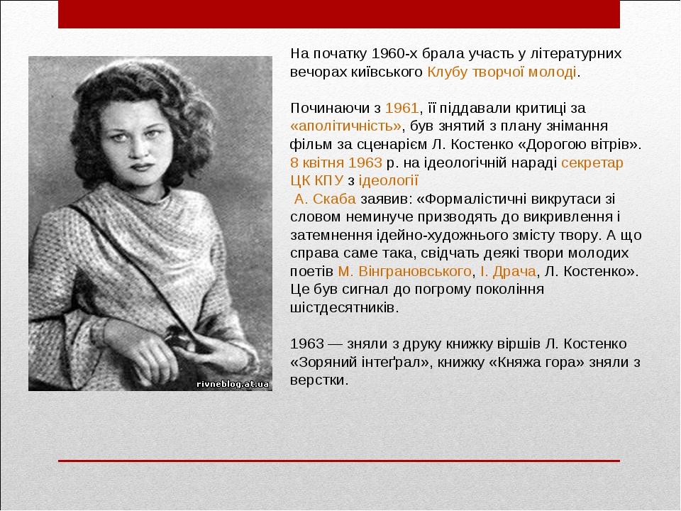 На початку 1960-х брала участь у літературних вечорах київськогоКлубу творчо...