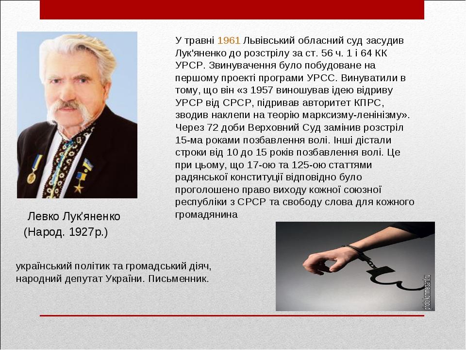 Левко Лук'яненко У травні1961Львівський обласний суд засудив Лук'яненко до...