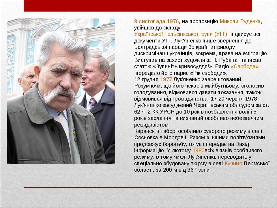9 листопада1976, на пропозиціюМиколи Руденка, увійшов до складуУкраїнської...