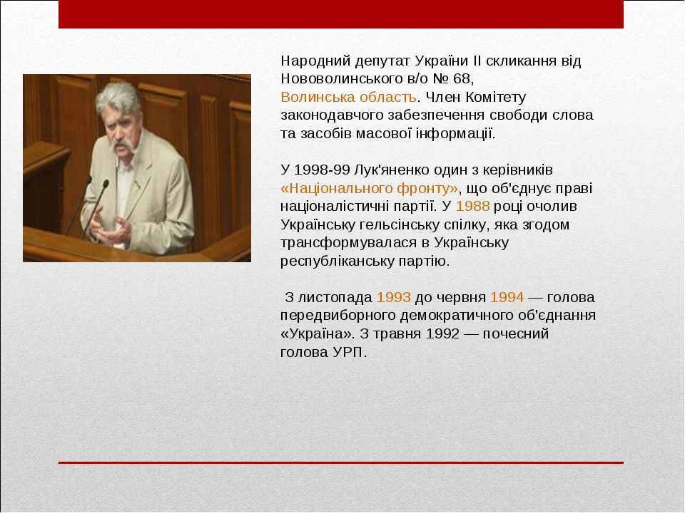 Народний депутат України ІІ скликання від Нововолинського в/о №68, Волинськ...
