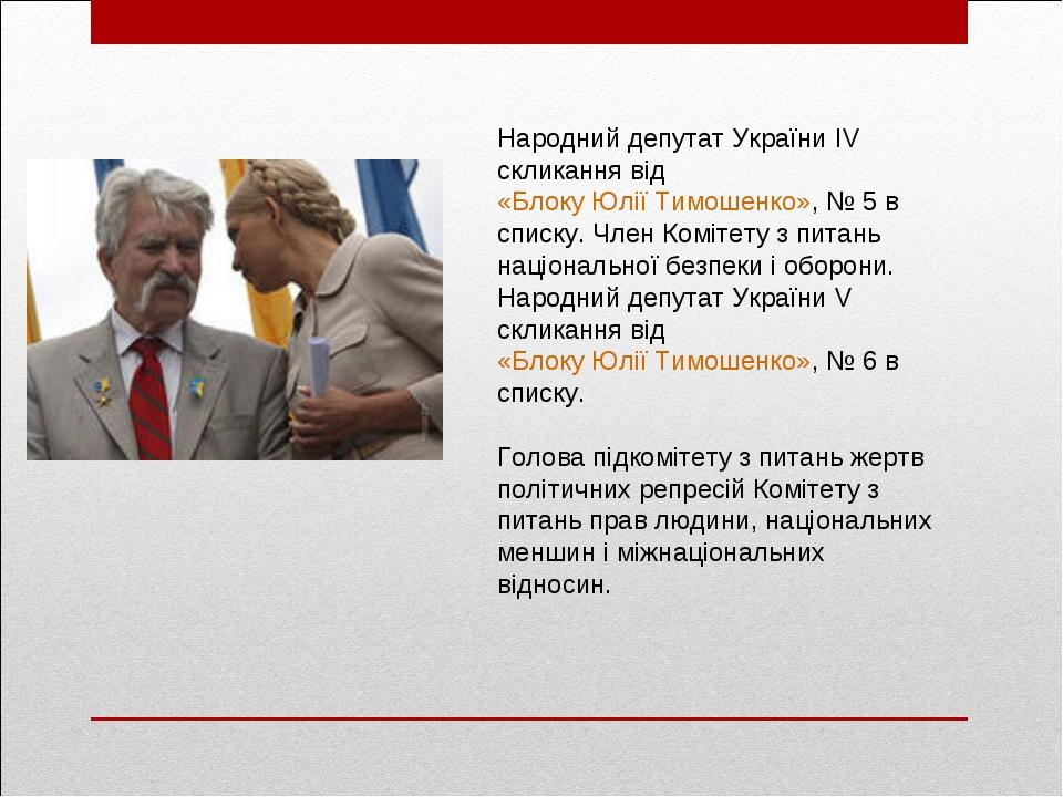 Народний депутат України IV скликання від «Блоку Юлії Тимошенко», №5 в списк...