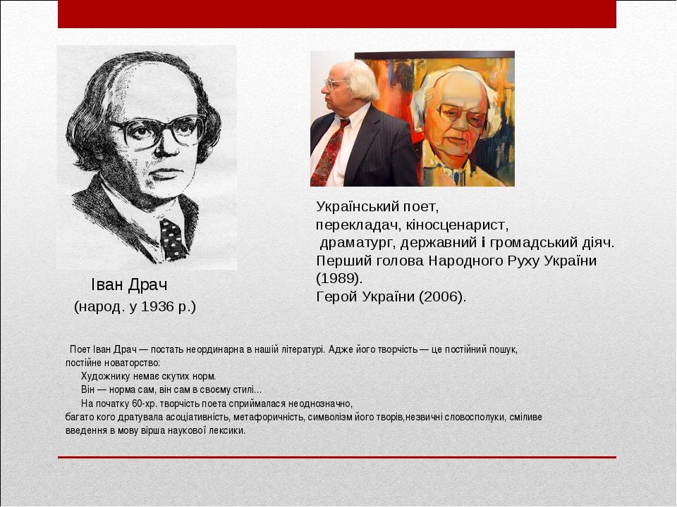 Іван Драч Український поет, перекладач,кіносценарист, драматург, державнийі...