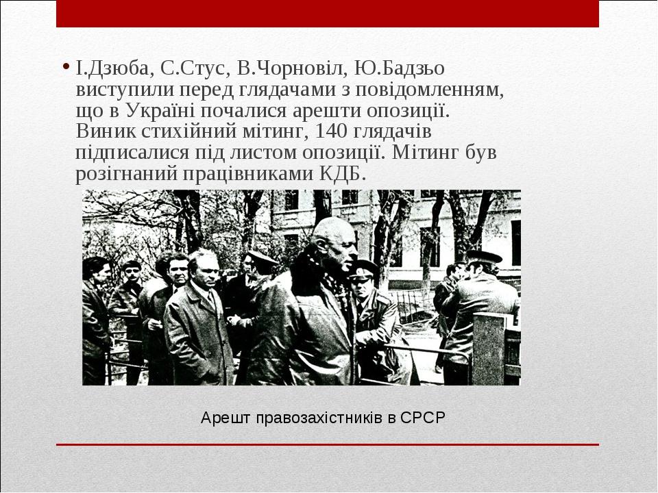 І.Дзюба, С.Стус, В.Чорновіл, Ю.Бадзьо виступили перед глядачами з повідомленн...