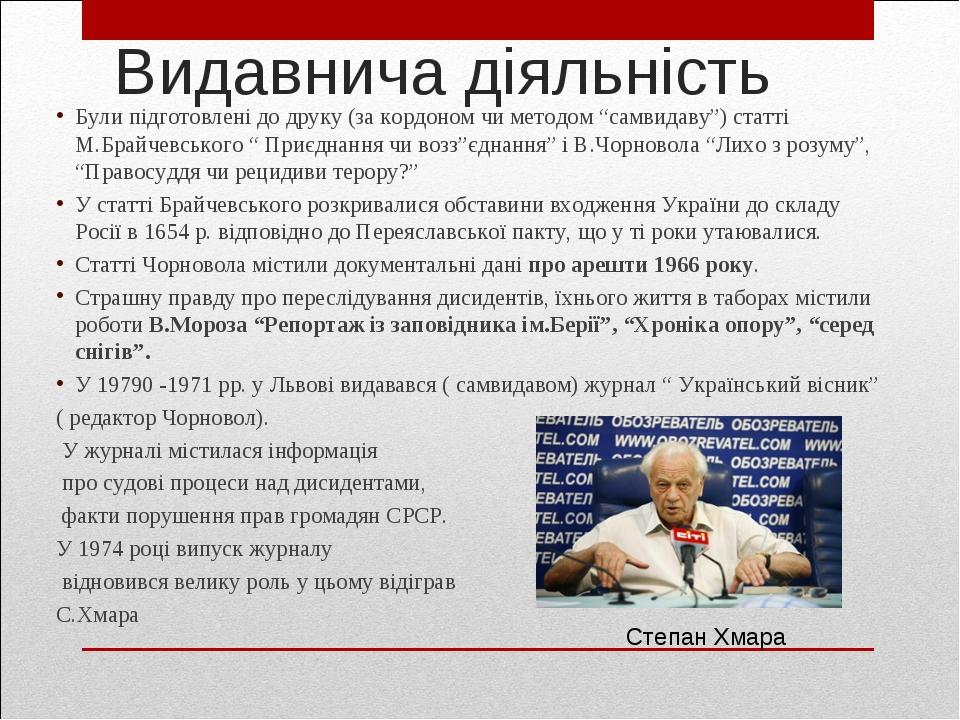 """Видавнича діяльність Були підготовлені до друку (за кордоном чи методом """"самв..."""