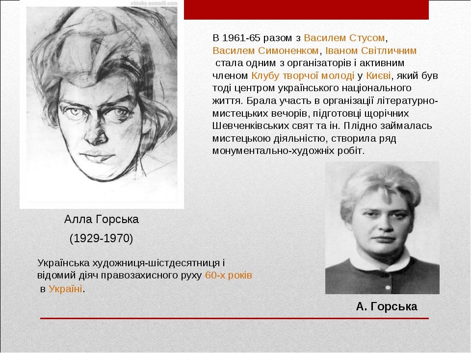 Алла Горська Українська художниця-шістдесятниця і відомий діяч правозахисного...