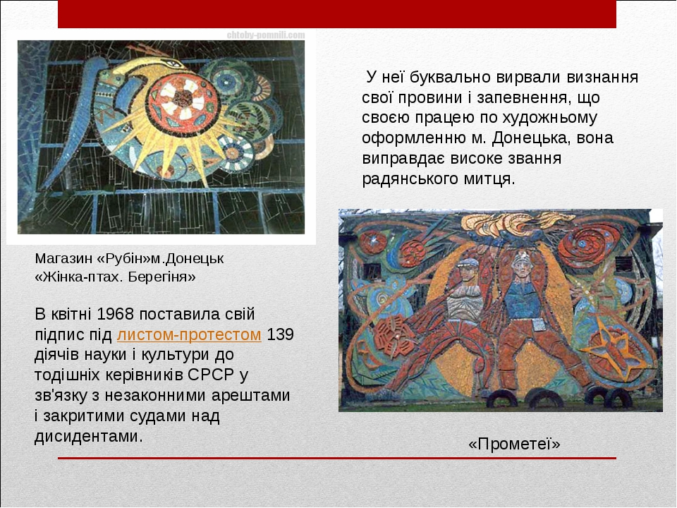 Магазин «Рубін»м.Донецьк «Жінка-птах. Берегіня» У неї буквально вирвали визн...