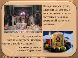 Победа над смертью, одержанная смертью и воскресением Христа, вытесняет печал