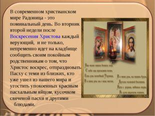 В современном христианском мире Радоница - это поминальный день. Во вторник в