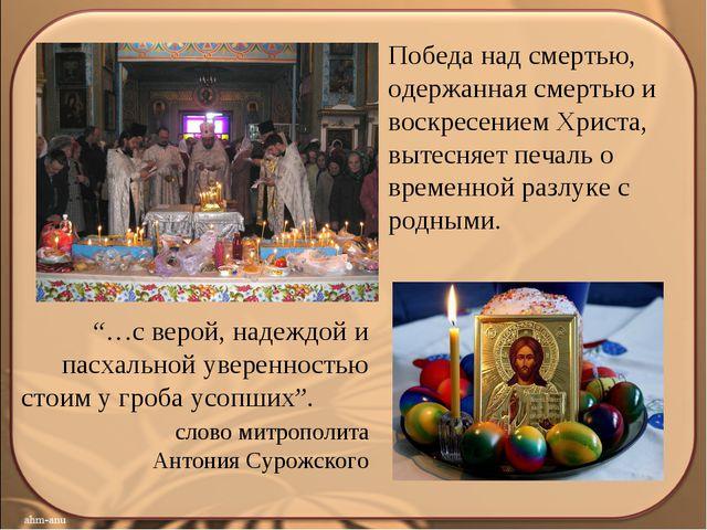 Победа над смертью, одержанная смертью и воскресением Христа, вытесняет печал...