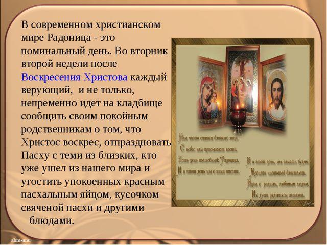 В современном христианском мире Радоница - это поминальный день. Во вторник в...