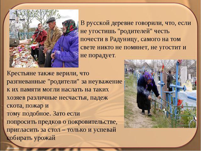 """В русской деревне говорили, что, если не угостишь """"родителей"""" честь почести в..."""