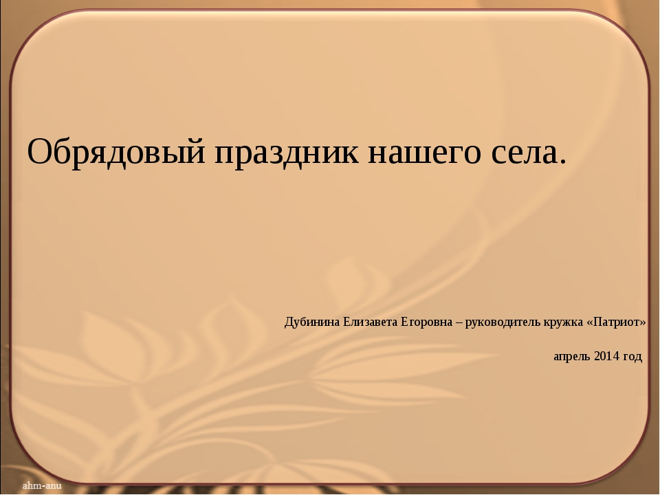 Обрядовый праздник нашего села. Дубинина Елизавета Егоровна – руководитель кр...