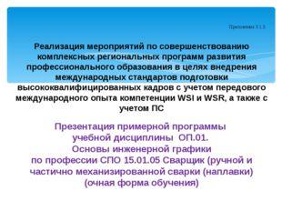 Приложение 3.1.3. Реализация мероприятий по совершенствованию комплексных рег