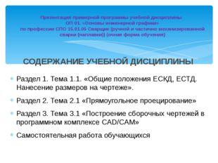 Раздел 1. Тема 1.1. «Общие положения ЕСКД, ЕСТД. Нанесение размеров на чертеж