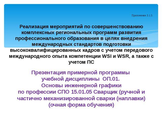 Приложение 3.1.3. Реализация мероприятий по совершенствованию комплексных рег...