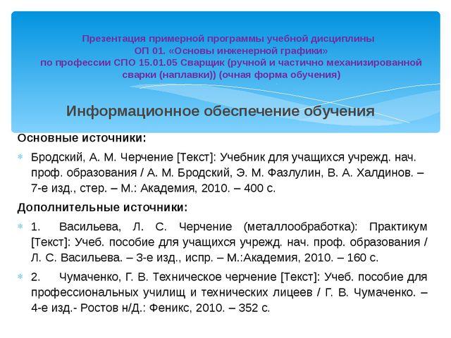 Основные источники: Бродский, А. М. Черчение [Текст]: Учебник для учащихся уч...