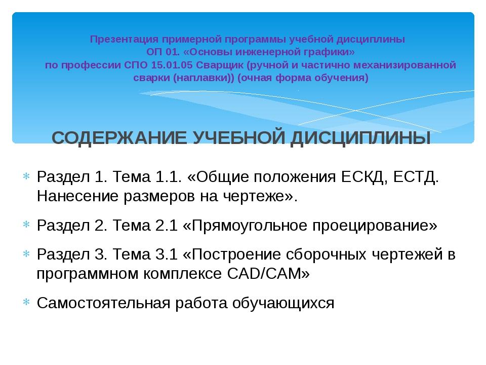 Раздел 1. Тема 1.1. «Общие положения ЕСКД, ЕСТД. Нанесение размеров на чертеж...