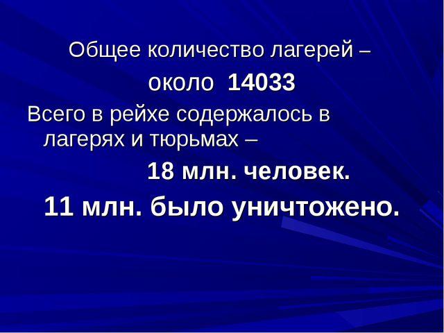 Общее количество лагерей – около 14033 Всего в рейхе содержалось в лагерях и...
