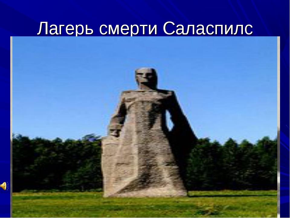 Лагерь смерти Саласпилс
