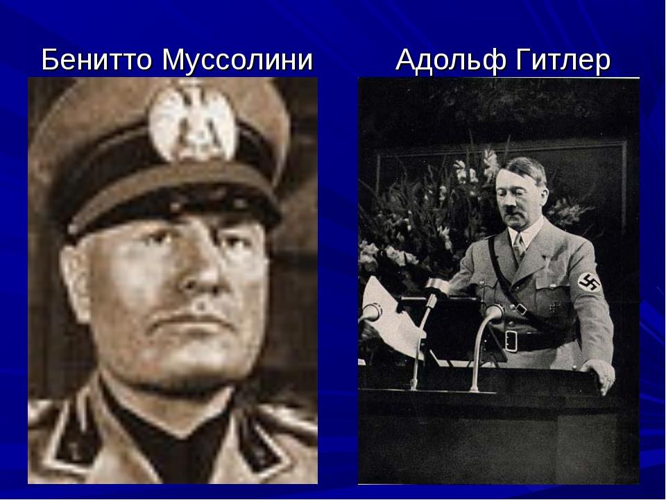 Бенитто Муссолини Адольф Гитлер