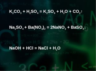 K2CO3 + H2SO4 = K2SO4 + H2O + CO2↑ Na2SO4 + Ba(NO3)2 = 2NaNO3 + BaSO4↓ NaOH +