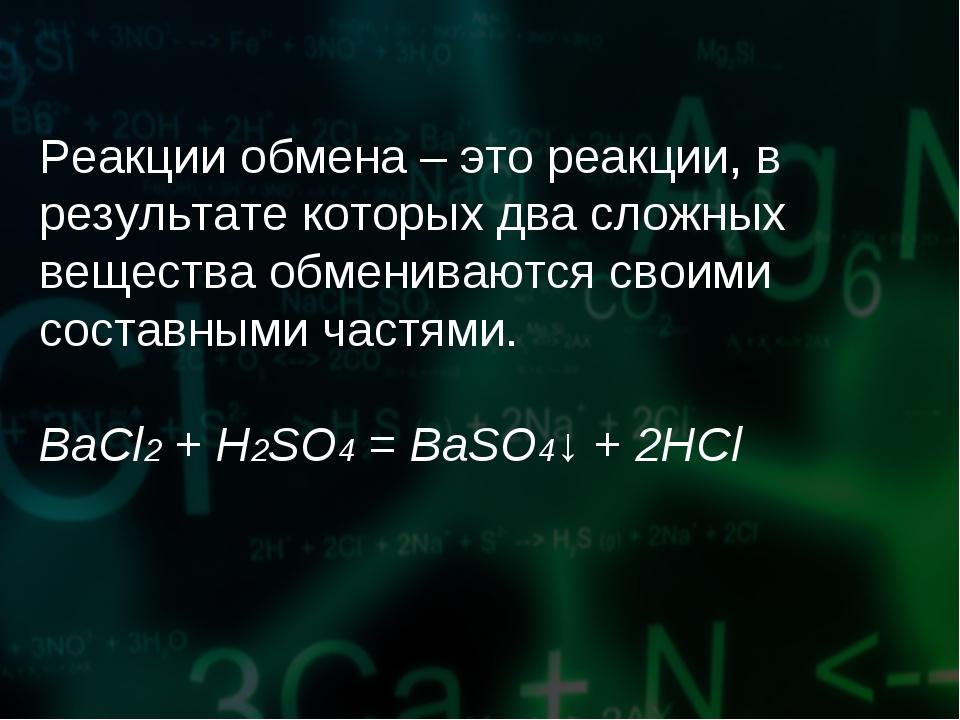 Реакции обмена – это реакции, в результате которых два сложных вещества обмен...