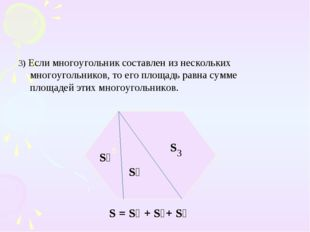 3) Если многоугольник составлен из нескольких многоугольников, то его площадь