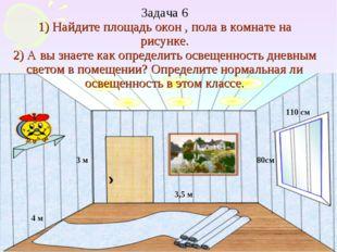 Задача 6 1) Найдите площадь окон , пола в комнате на рисунке. 2) А вы знаете