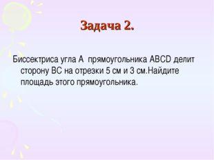 Задача 2. Биссектриса угла А прямоугольника ABCD делит сторону BC на отрезки
