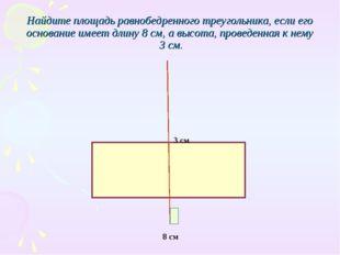 Найдите площадь равнобедренного треугольника, если его основание имеет длину