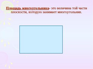 Площадь многоугольника- это величина той части плоскости, которую занимает мн