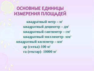 квадратный метр – м2 квадратный дециметр – дм2 квадратный сантиметр – см2 ква