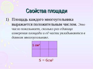 Свойства площади Площадь каждого многоугольника выражается положительным числ