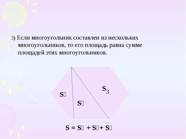 3) Если многоугольник составлен из нескольких многоугольников, то его площадь...
