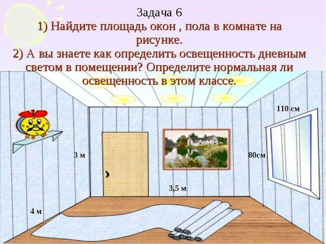 Задача 6 1) Найдите площадь окон , пола в комнате на рисунке. 2) А вы знаете...