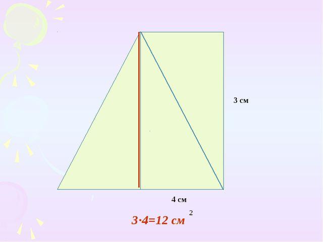 4 см 3 см 3·4=12 см .