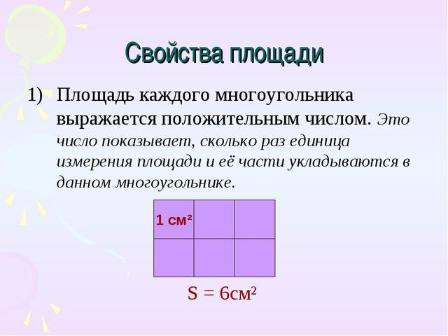 Свойства площади Площадь каждого многоугольника выражается положительным числ...