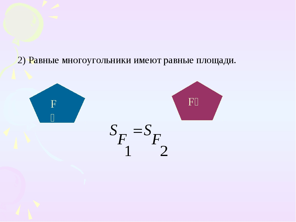 2) Равные многоугольники имеют равные площади. F₁ F₂