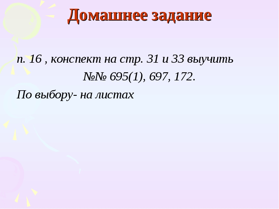 Домашнее задание п. 16 , конспект на стр. 31 и 33 выучить №№ 695(1), 697, 172...