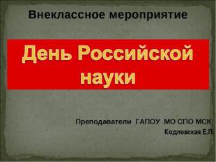 Внеклассное мероприятие Кодловская Е.П. Преподаватели ГАПОУ МО СПО МСК