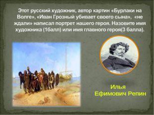 Илья ЕфимовичРепин