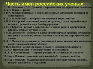 1.П.Н. Яблочков и А.Н. Лодыгин - первая в мире электрическая лампочка 2. А.С.