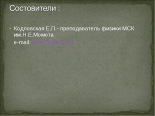 Кодловская Е.П.- преподаватель физики МСК им.Н.Е.Момота e-mail: kater26@mail.ru