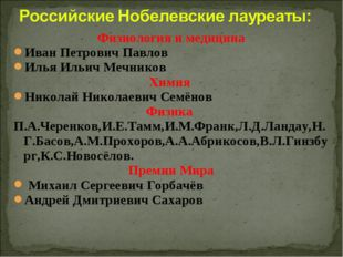 Физиология и медицина Иван Петрович Павлов Илья Ильич Мечников Химия Николай